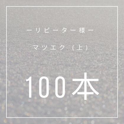 リピーター様♡マツエク(上) 100本  ◎1ヶ月以降のオフ・リペアは +550円