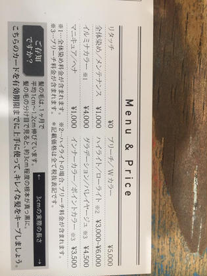 【minimo限定】✨激安カラーリングチケット(5回分)✨