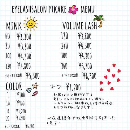 LINE予約、電話予約の料金です! eyelashpikakeのマツエクデザイン・マツパデザイン