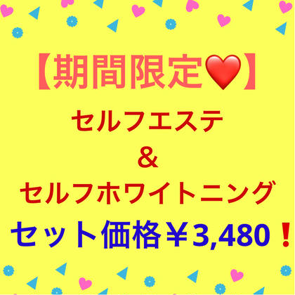 【初回限定】ホワイトニング3セット&セルフエステフェイシャル4000shot ¥3480