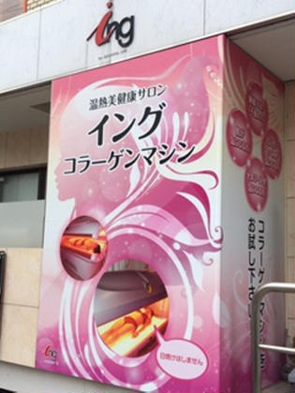 小田急線相模大野駅から徒歩3分。 マンションの1Fのこの看板が目印です。 ing所属・温熱美健康サロン イングのスタイル