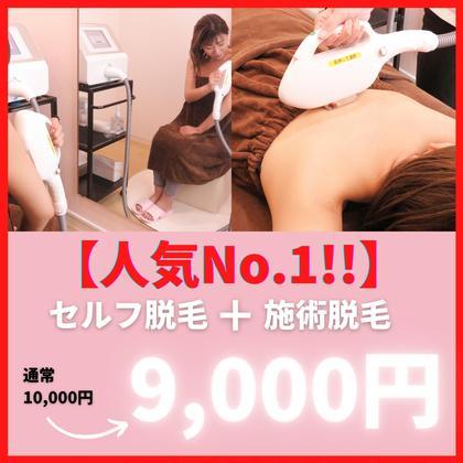 【当店人気No.1!!】セルフ30分+施術1パーツセット