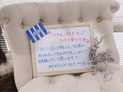 【限定モニター割】【お試し版】美乳形成バストアップ☆