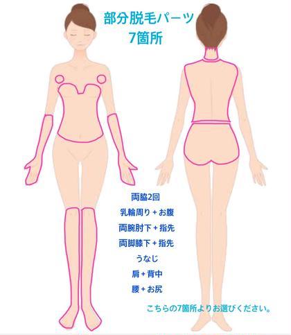 💎【初回✨】女性 部位脱毛一箇所 脇2回、乳輪周り、肘下+指先、膝下+指先、うなじ、肩+背中、腰+お尻 いずれか1箇所
