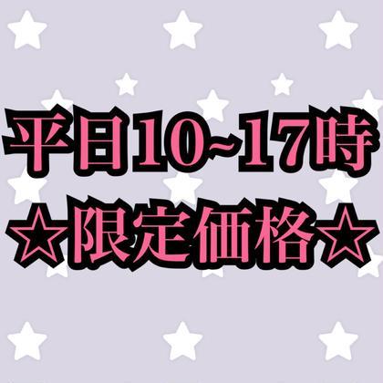 【1月31日まで】【平日10~17時限定】レディースシェービング♡小顔ほぐし♡ヨーグルトパック【約70分】