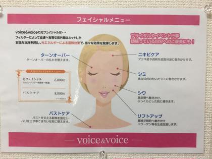フォトフェイシャルもお試しください! シミ、シワ、リフトアップ、一度の施術で嬉しい結果 只今50%OFF! voice  &  voice所属・汐田真樹子のフォト