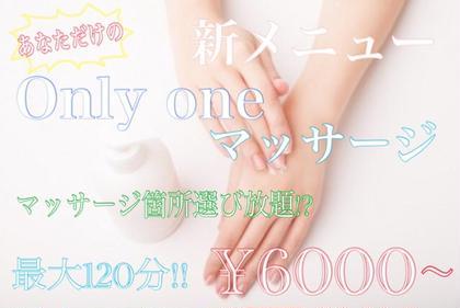 *Only one マッサージ ☞お好きな箇所をお好きなだけマッサージしたい放題!! 脚表・脚裏・背中・肩こり・くびれ・腕、の中から 1箇所20分(同じ箇所可)¥2000で、3箇所お選びいただけます。 4箇所目からは各¥1000で施術させていただきます!  全選択でも120分¥9000!!?!!  破格ですメニューです!!