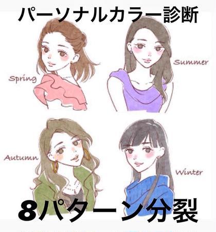 【診断結果付き💓】あなたは似合う髪色を知ってますか?パーソナルカラー8診断カット+カラー+TOKIOトリートメント💓