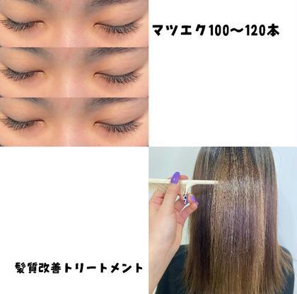 髪質改善トリートメント&マツエク〜120set🩰