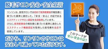 RinRin藤沢店所属・RinRin藤沢店のフォト