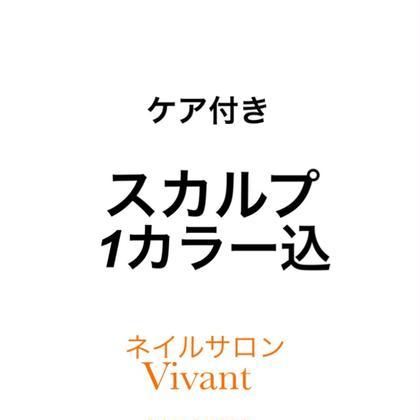 【新規様】スカルプ(長さだし)ワンカラー込