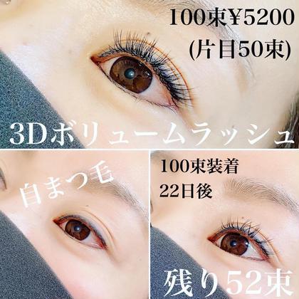 人気メニュー❤︎3D〜5Dボリュームラッシュ100束♪(オフなし)