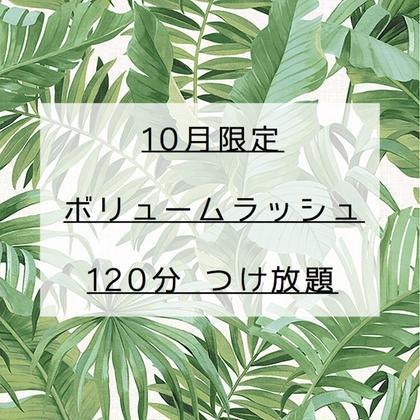 【 10月限定 】ボリュームラッシュ120分つけ放題
