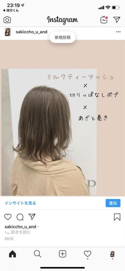 FORTE草薙店所属・安東咲紀のスタイル
