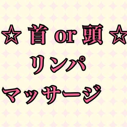 【1月31日まで】レディースシェービング♡選べるリンパマッサージ(首or頭)【約70分】