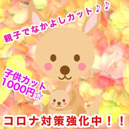 親子なかよしクーポン!!カットフルカラー+子供カット※小学生は+500円。中学生は+800円