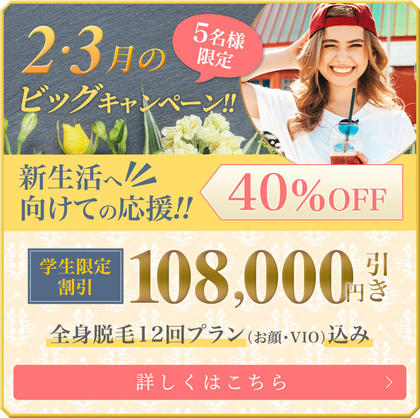 U24学生限定❣️40%OFFの-¥108,000引き🥺✨✨全身脱毛(お顔、VIO込)カウンセリング