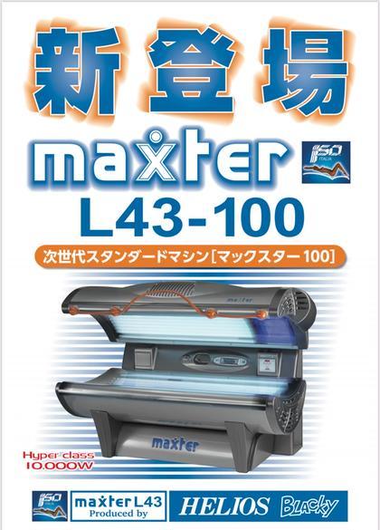 【初回】日焼けマシン20分 手ぶらで日焼けマシン1600円