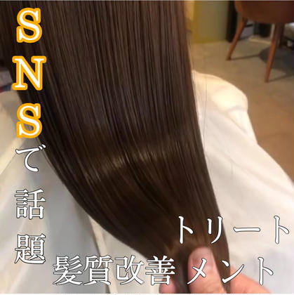 📸SNSで話題!📸【1日3名限定】髪質改善超音波TR+小顔似合わせカット【ショート、ミディアム、ロング限定】