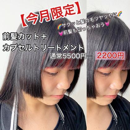 【💓10月限定💓】✨🌈特許技術カプセル処方トリートメント+前髪カット✨🌈