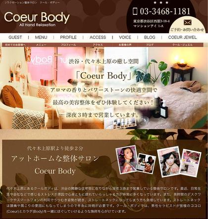 当店ホームページ 深夜3時まで営業!リラクゼーション整体『Coeur Body(クール・ボディ)』所属・雨宮アメミヤのフォト
