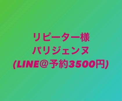 新規/パリジェンヌラッシュリフト4200円→3500円(指名4200円)1週間保証付き/リピーター様+500円