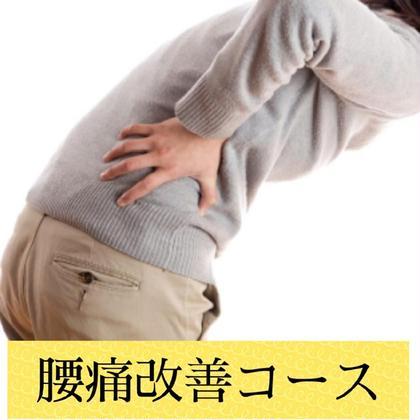新メニュー✨腰痛改善コース60分✨(minimo限定)