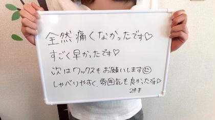 #最新光脱毛 隠れ家サロンエクシア所属・山田実夢のフォト