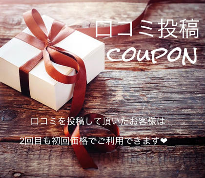 口コミ投稿のお客様専用クーポン❣️ ✨ワンカラー2,980円✨