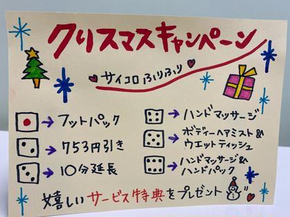 クリスマスキャンペーン🎄 リフレクソロジーのお客様対象です🎁💕 12/25までになります、ご来店お待ちしてます♫ 和-Nagomi-所属・伊波あいりのフォト