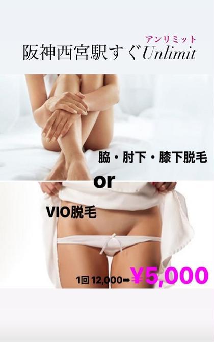 【ご新規様女性限定】痛みがほぼない脱毛/脇&肘下&膝下(指含む)orVIO丸ごと12000→5000