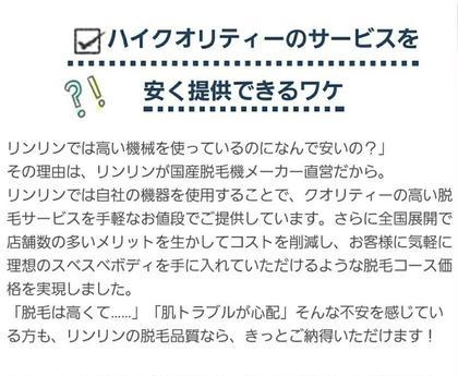 RinRin 松山店所属・RinRin 松山店のフォト