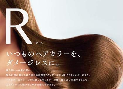 【平日9時〜15時女性限定☆人気NO.1☆】カラー+カット+R(アール)カラーTr