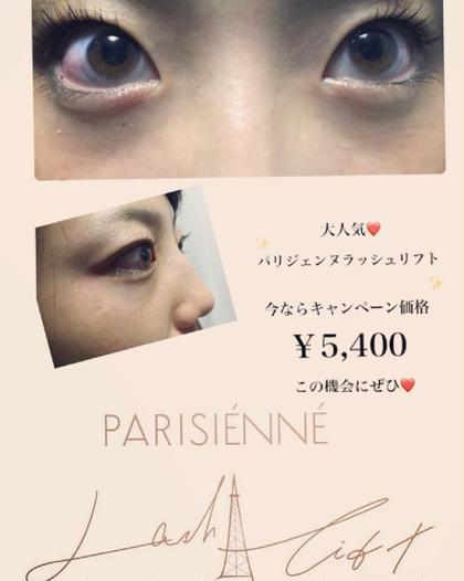 10月まで限定価格! パリジェンヌラッシュリフト☆ お目元に自信つけませんか?(*^^*)