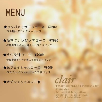 clair♡コースメニュー esthetic salon clair所属・clair山縣のフォト