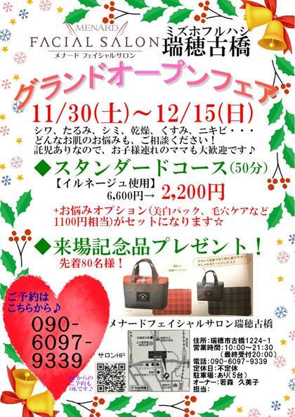 12/15までグランドオープンフェア!✨スタンダードコース+オプションパック❤来場プレゼントあり⭐