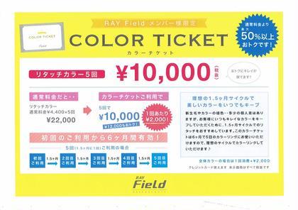 新規【☆大人気!☆】(全体)艶カラー+6ヶ月リタッチカラー無料券付