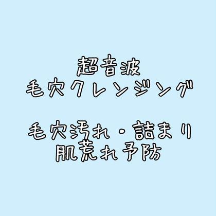 くすみ解消♡超音波毛穴洗浄クレンジング☆施術直後からお化粧ノリアップ☆
