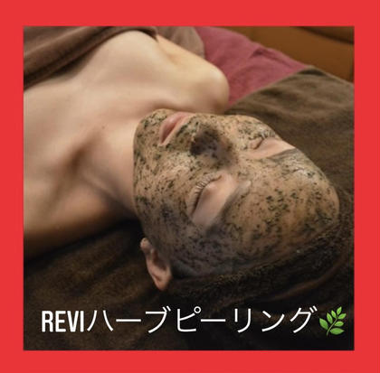 💖初回🔰REVI🌹次世代ハーブピーリング陶肌トリートメント+2種類幹細胞美容液オプション♡モニター価格¥9,500