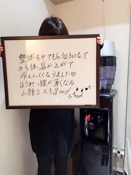 当店では裏メニューに小顔コースがあります^_^ 【小顔専門】浜松整体ALSOWORT所属・横井健吾のフォト