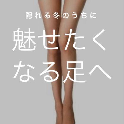 【足痩せ♡セルライトケア】40分