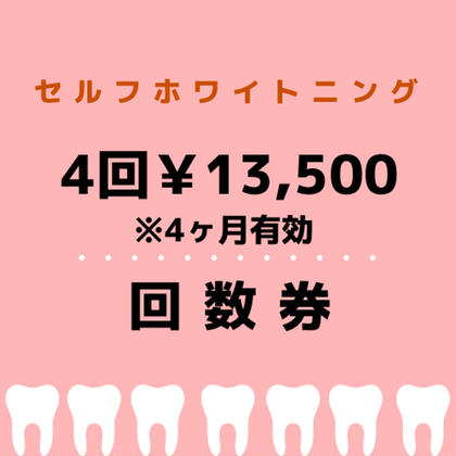 今年限定!【1回あたり¥3,500】集中セルフホワイトニング☆回数券4回分☆¥13,500 ※購入から4ヶ月間有効