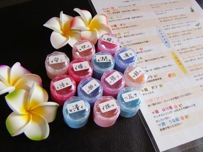 13種類のアロマオイルからお好きな香りをチョイス♪