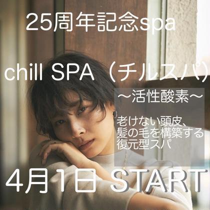 【NYNY25th記念】イルミナカラー+超音波トリートメント+頭皮&髪質改善chill spa(チルスパ)8000円