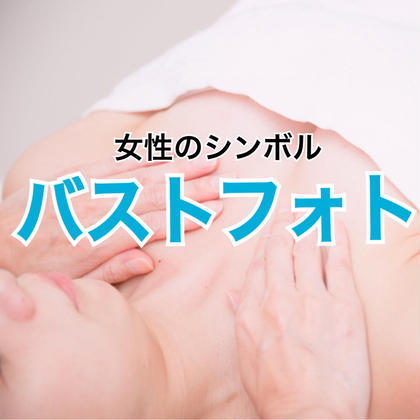 人気急上昇 ぷりぷり美乳フォトプラン♪一回 ¥3,000☆女性の自信を取り戻せ!!