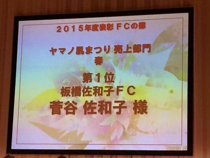 ヤマノ泥んこ美容 クレスティアカデミー MYU所属所属・菅谷佐和子のフォト