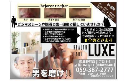メンズ脱毛チラシ HealthLaboLUXE所属・上野朋美のフォト
