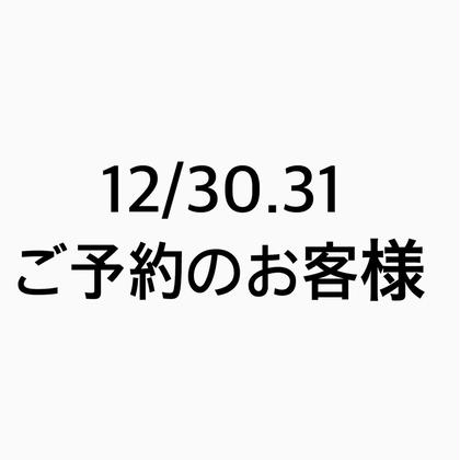 12/30.31⚠️19:30迄のご予約 上120本¥4000- 140本¥4980-(20:00以降は+¥1000-)