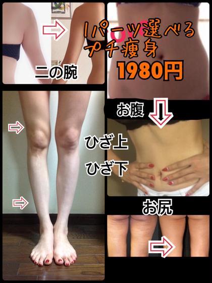 お身体の好きなパーツ1箇所選んで人気の痩身をプチ体験❤️変化を数値でお見せします。