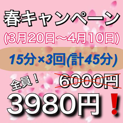 【Spring】の春キャンペーン🌸期間限定!全員対象!15分×3回照射→3980円✨セルフホワイトニング🦷